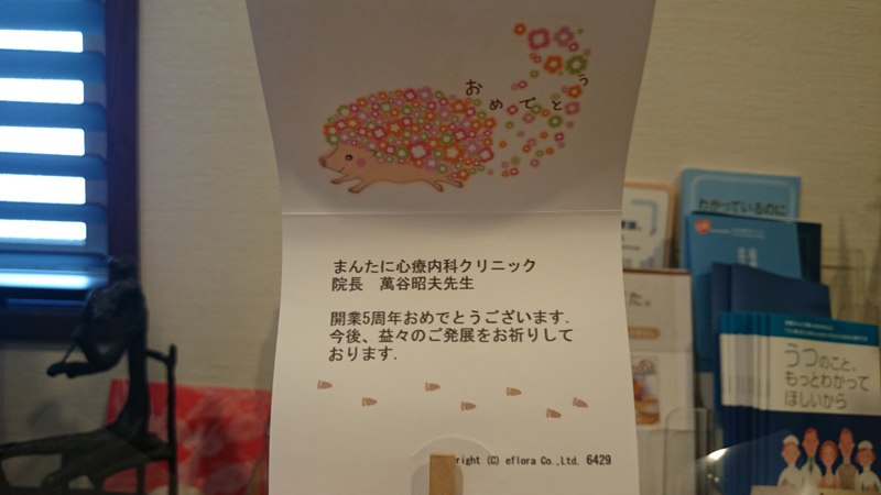 5th_anniversary_card_800x450