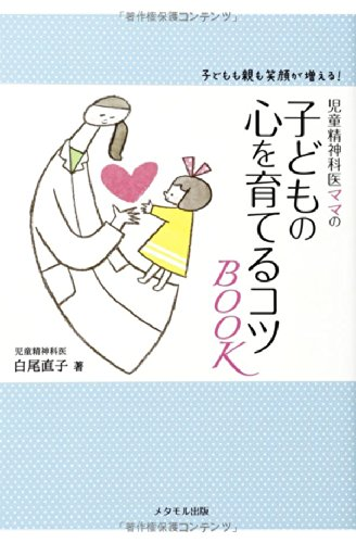 shirao_Dr_bookアマゾン